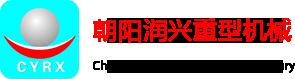 Chaoyang Runxing Heavy Machinery Factory